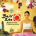 【 試聴OK 】 Bali Zen Meditation & Relaxation 【 リラクゼーション ヨガ ガムラン ヒーリング CD バリ島 メール便 …