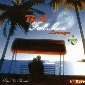 Bali Full Moon Lounge 試聴OK リラクゼーション ヒーリングCD ヒーリングミュージック ヨガ ガムラン スパ サロン アジアン雑貨 バリ島