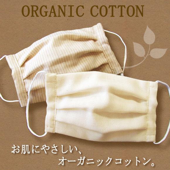 オーガニック コットン マスク ダブルガーゼ 日本製 ふんわり 手作り 優しい