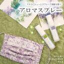 アロマスプレー マスクスプレー 天然精油100% 風邪 予防 消毒 抗菌 殺菌 消毒 リラックス 消臭 不織布マスク //メール…