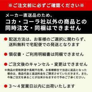 コカ・コーラ社ドリンク3
