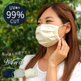 UVカット 鹿の子 布マスク 『Wind』個包装 通気性 紫外線 対策 洗える エコ //メール便発送可