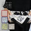 リサ・ラーソン 風呂敷 ふろしき フロシキ 日本製 綿100 和 包み おしゃれ かわいい エコバッグ 重箱 ワイン 瓶 重箱 包み ギフト //メール便発送可