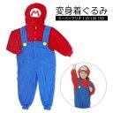 スーパー マリオ 変身 着ぐるみ 110 130 150 キッズ 着る毛布 子供 ハロウィン なりきり コスプレ フリース 長袖 全身…