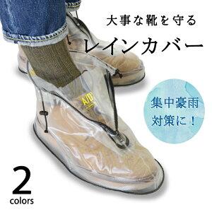 シューズ レインカバー A/D2 靴カバー 雨 対策 靴 グッズ 前ファスナー 雨の日靴が濡れない方法 レインシューズカバー 雨具 旅行 フェス 雪 // メール便 発送可