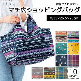 エコバッグ マチ広 ショッピング 買い物 バッグ 折りたたみ コンビニバッグ 大容量 レジバッグ おしゃれ かわいい //メール便発送可能