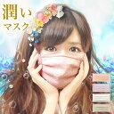 【デイリー用】モイスチャー 洗える 布 マスク 潤い 保湿 美容 日本製 大人用 ピンク レース //メール便発送可