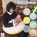 抱き枕としても「マルチ 授乳クッション 」安心の 日本製 赤ちゃん ミルク ママ だっこ 哺乳瓶 枕 ベビー ソファ 子供…