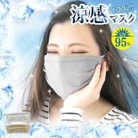 UVカットマスク 『涼感』接触冷感性 最大95%UVカット 涼しい 洗える 布 大きめ 大人用 日焼け防止 猛暑 クール 熱中症 ひんやりグッズ 暑さ 対策 熱中症 //メール便発送可