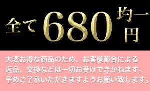 【見つけた方はラッキー!限定680円】ドリームマスク可愛いマスクが特別価格SALE