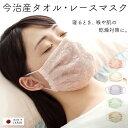 送料無料 マスク 日本製 寝るとき 個包装 『レース・スリーピング』今治 タオル ガーゼ 睡眠 安眠 可愛い ピンク 保湿…