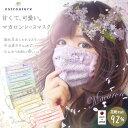 マスク 日本製 かわいい『 マカロンレース』今治産 タオル 個包装 花粉 花粉対策 UVカット リボン 可愛い ガーゼ おし…