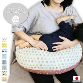 マルチ 授乳クッション カバー セット 抱き枕 抱きまくら 抱枕 洗える 日本製 ガーゼ 綿100 赤ちゃん ベビー マタニティ プレママ 妊婦 授乳 母 出産祝い 三日月 かわいい //送料無料(北海道・沖縄・離島は除く)