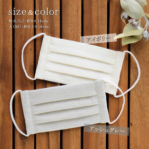 マスク日本製洗えるレディースオーガニックコットンこだわりガーゼ綿100布マスク白ホワイトアイボリーアッシュグレー//メール便発送可