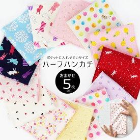 ハーフハンカチ 半分サイズ ガールセット 5枚組 女の子 子供 小さめ 日本製 綿100 入園 入学 ポケット タオル //メール便 なら 送料無料