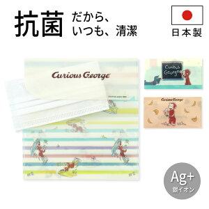 マスクケース 抗菌 おさるのジョージ マスク 持ち運び 携帯 日本製 2ポケット おしゃれ キャラクター 可愛い プレゼント //メール便発送可