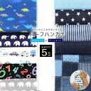 送料無料 ハーフハンカチ 半分サイズ 5枚組 ポケット タオル 男の子 キッズ 子供 小さめ 日本製 綿100 入園 入学 幼稚…