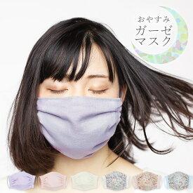 洗えるマスク おやすみ 就寝用 日本製 大人 レディース ふんわりガーゼマスク 乾燥対策 ガーゼ 綿100% 寝るとき 無地 花柄 ピンク パープル アイボリー //メール便発送可
