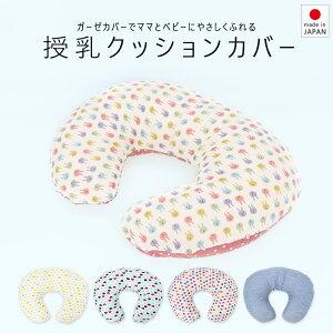 カバーのみ 日本製 授乳クッションカバー ガーゼ 綿100 洗える ママ ベビー プレママ 出産準備 //メール便発送可