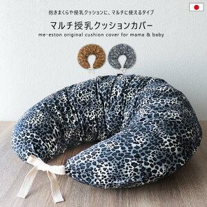 カバーのみ 日本製 抱き枕 授乳 クッションカバー 洗える ヒョウ柄 レオパード柄 アニマル柄 マルチ 洗える ロング ベビー マタニティ 三日月 かわいい プレママ //メール便発送可