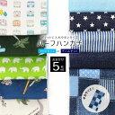 送料無料 ハンカチ 子供 ハーフ キッズ 半分サイズ 5枚組 ポケット タオル 男の子 セット 小さめ 日本製 綿100 入園 …