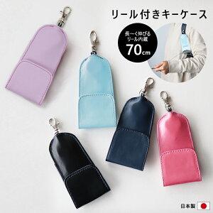 カギ収納ケース 鍵 カバー リール カギリターンズ 日本製 70cm 長く伸びる 無地 男の子 女の子 ランドセル 取付 キーホルダー 紛失防止 キーケース キーカバー //メール便発送可