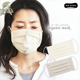 オーガニックマスク 日本製 洗える コットン 乾燥対策 こだわりガーゼ ナチュラル 綿100 布マスク 天然水 酵素洗い 国産 ミエストン マスク8.5X16 //メール便 なら 送料無料