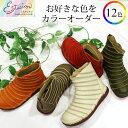 【送料無料】Estacion〜エスタシオン〜・全12色カラーオーダー本革ショートブーツ【tgx050ec】