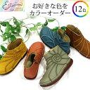 【送料無料】Estacion〜エスタシオン〜・全12色カラーオーダー本革うずまきショートブーツ【tgx114ec】