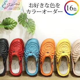 【送料無料】Estacion〜エスタシオン〜・全16色カラーオーダー本革うずまき2wayサボシューズ【tg034ec】