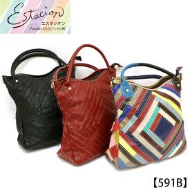 【送料無料】Estacion〜エスタシオン〜・本革大容量シンプル2wayバッグ【591b】