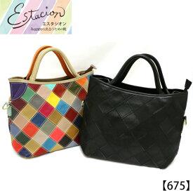 【送料無料】Estacion〜エスタシオン〜・パッチワーク本革2wayバッグ【675】