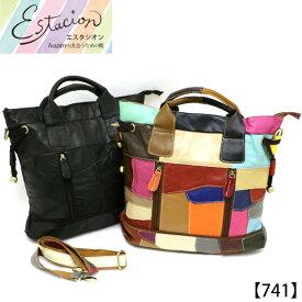 【送料無料】Estacion〜エスタシオン〜・ジップデザイン本革2wayバッグ【741】