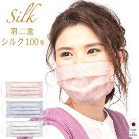 レース 羽二重 シルク マスク 日本製 ワイヤー有 シルク100% uv 保湿 寝るとき 乾燥 美肌 おやすみ エストクチュール限定 フェイスマスク ピンク プリーツマスク メール便発送も可