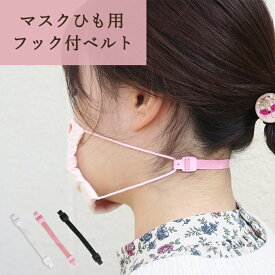 マスクひも用フック付ベルト マスク 耳が痛くならない 耳 痛み 解消 ひも ゴム 痛い 頭痛 軽減 簡単 //メール便発送可