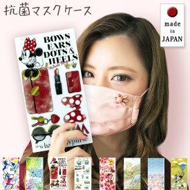 ディズニー マスクケース プリンセス 日本製 グッズ ギフト レディース メンズ 不織布 マスク ウイルス対策 抗菌 除菌 持ち運び 花柄 おしゃれ かわいい プチギフト 衛生的 洗える 人気 2つ折り エストクチュール 母の日