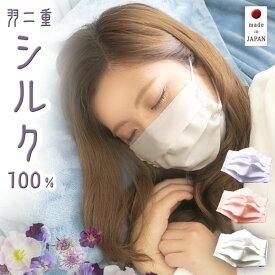 羽二重 シルク マスク 日本製 シルク100% 就寝 日中 すっぴん隠し uv 小顔マスク 美肌 フェイスマスク ピンク プリーツマスク メール便発送も可