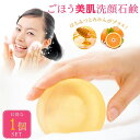オーガニック 蜂蜜(ハニー) はちみつ 美肌 洗顔石鹸 100g ボタニカル 無添加 みかん せっけん 固形 石鹸 いい香り クレンジング ソープ…
