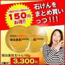 【日本製】2個★クレンジング不要ハチミツ石鹸 ★はちみつせっけん100g×2個 敏感肌の洗顔、乾燥肌の保湿、シミ(しみ)しわ(シワ)毛穴 …