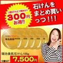 【日本製】5個福袋★クレンジング不要ハチミツ石鹸 ★はちみつせっけん100g×5個 敏感肌の洗顔、乾燥肌の保湿、シミ(しみ)・しわ(シワ)…