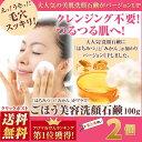 [2個入]オーガニック 蜂蜜(ハニー) はちみつ 美肌 洗顔石鹸 100g ボタニカル 無添加 みかん せっけん 固形 石鹸 いい香り クレンジング…