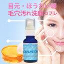 【日本製】【送料無料】目元ほうれい線専用オイル2点福袋 クレンジング不要ハチミツ石鹸 敏感肌の洗顔、乾燥肌の保湿、シミ(しみ)・し…