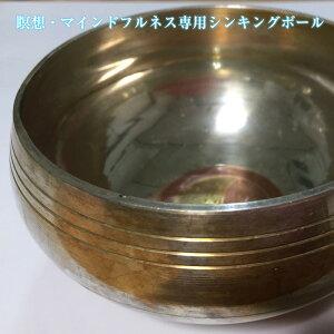 【 瞑想 マインドフルネス 専用】シンギング ボウル 高音質 シンギングボール(Singing Bowl) チベット密教 高僧 尼僧 手作り(ハンドメイド) ヨガ ヨーガ 呼吸 リラックス 癒し ヒーリング 一点物