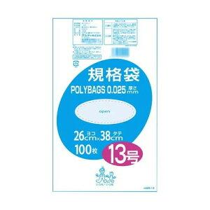 オルディ ポリバック規格袋13号0.025mm 透明100P×20冊 10507201 メーカー直送のため配送日時指定・同梱・代引不可※前払い決済は、支払い後の注文確定となります。