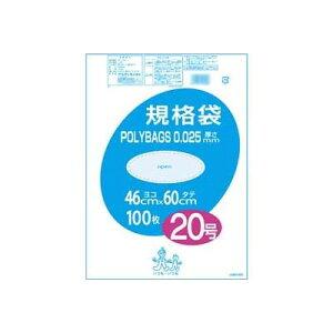 オルディ ポリバック規格袋20号0.025mm 透明100P×10冊 10507901 メーカー直送のため配送日時指定・同梱・代引不可※前払い決済は、支払い後の注文確定となります。