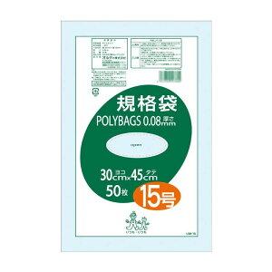 オルディ ポリバッグ 規格袋15号0.08mm 透明50P×20冊 10867401 メーカー直送のため配送日時指定・同梱・代引不可※前払い決済は、支払い後の注文確定となります。