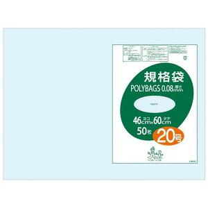 オルディ ポリバッグ 規格袋20号0.08mm 透明50P×10冊 10867901 メーカー直送のため配送日時指定・同梱・代引不可※前払い決済は、支払い後の注文確定となります。