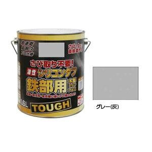 さび取り不要 サビ 塗装 ニッペホームペイント 油性シリコンタフ グレー(灰) 1.6L 塗料 ガード ペンキ 簡単 丈夫メーカー直送のため配送日時指定・同梱・代引不可※前払い決済は、支払い後