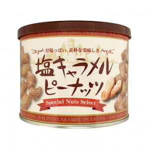 タクマ食品 塩キャラメルピーナッツ 24×3個入 メーカー直送のため配送日時指定・同梱・代引不可※前払い決済は、支払い後の注文確定となります。