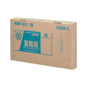 ジャパックス BOXシリーズポリ袋90L 青 100枚×3箱 TN91 【同梱・代引き不可】